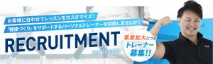 マンツーマントレーニングジムmitte 求人情報